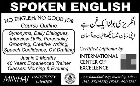 Minhaj-University-Lahore-Spoken