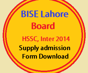 inter supply admission form 2014
