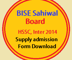 sahiwal board inter part 1 part 2 supply admission form 2014