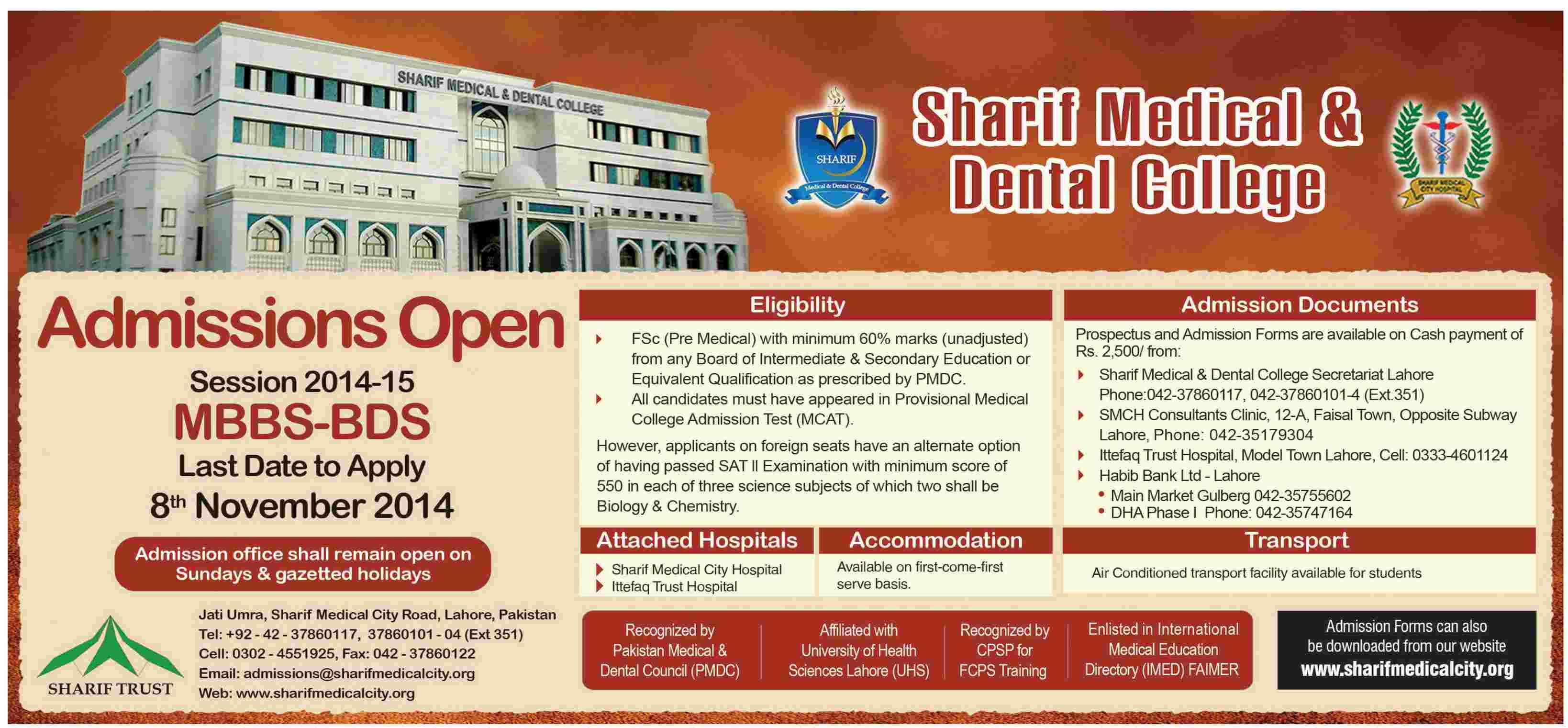 Sharif Medical And Dental College MBBS admission | Medical |